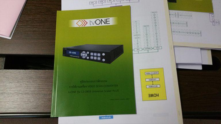 โครงการฝึกอบรม เรื่อง TV One สำหรับงาน Telecine และงานวงจรปิดการประชุมสัมมนา