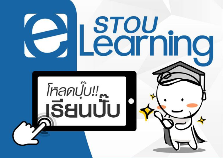 Welcome to E-Learning