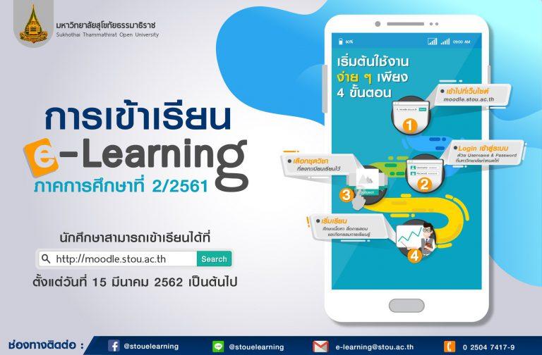 ประกาศ!! การเข้าเรียน e-Learning ภาค 2/2561