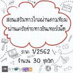 ตารางสอนเสริมปีการศึกษา 1/2562